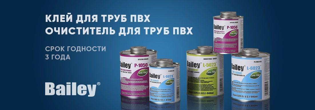 Клей Bailey